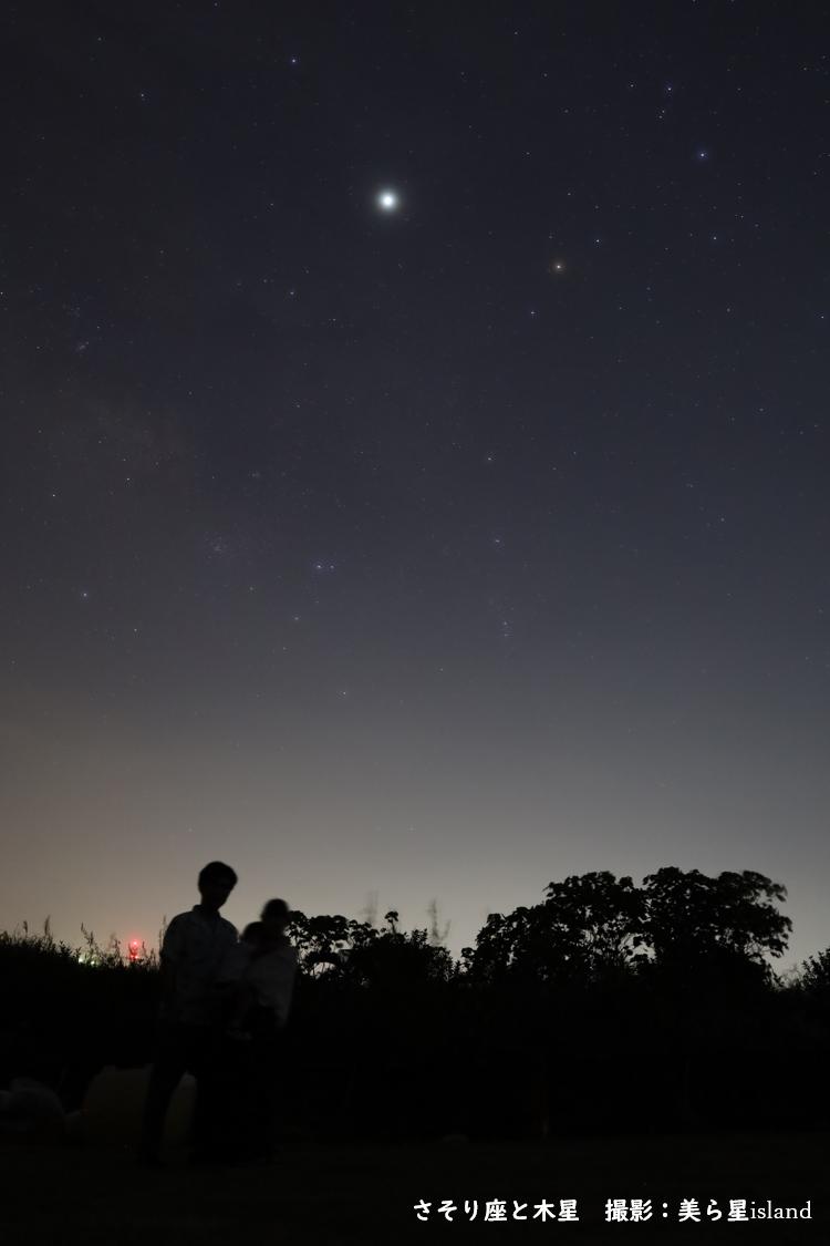 石垣島の星空 さそり座と木星