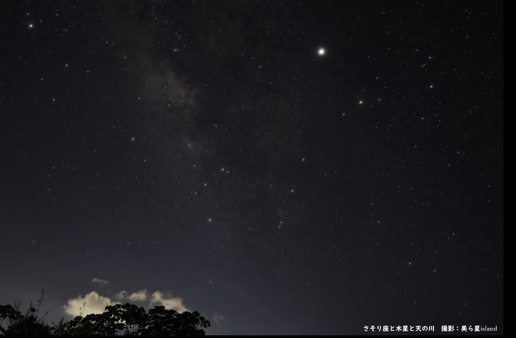石垣島の星空 さそり座と木星と天の川