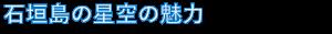 石垣島の星空の魅力