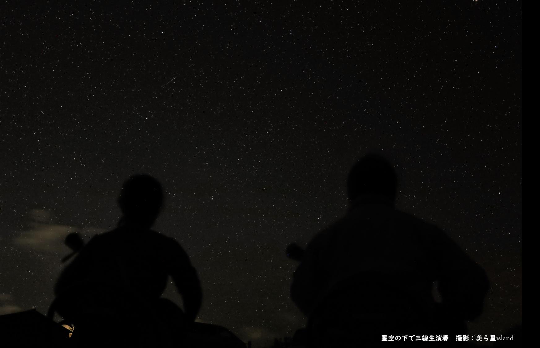石垣島の星空 三線生演奏