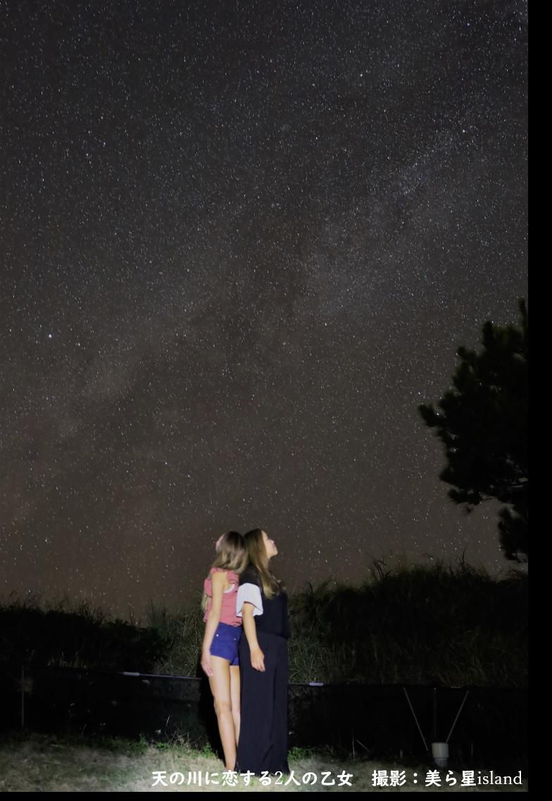 天の川に恋する2人の乙女@美ら星island