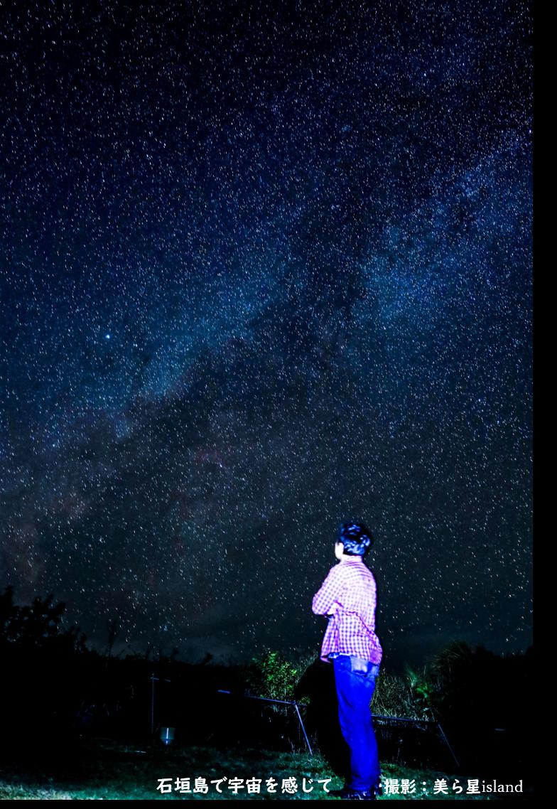 石垣島で宇宙を感じて
